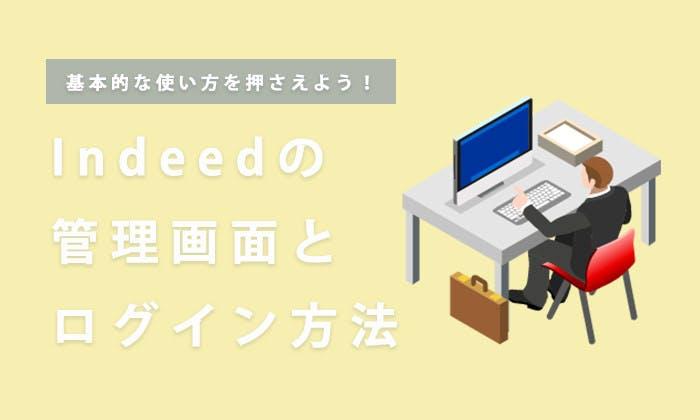 indeedの管理画面とログインの方法