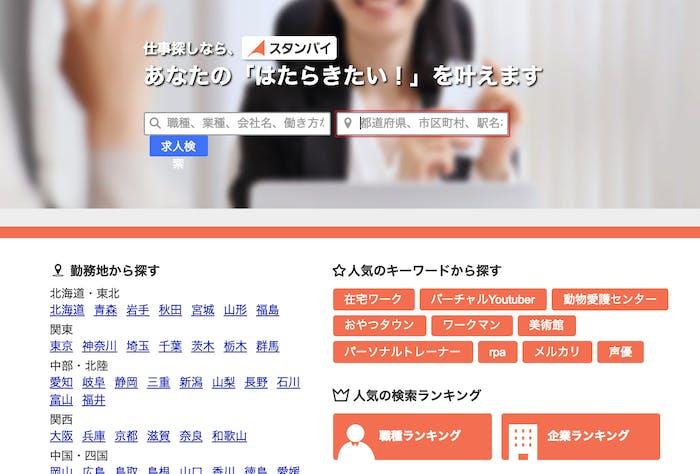 求人検索サイト「スタンバイ」について解説!